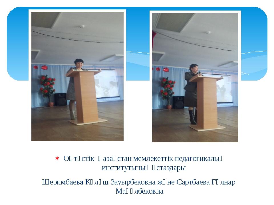Оңтүстік Қазақстан мемлекеттік педагогикалық институтының ұстаздары Шеримбаев...