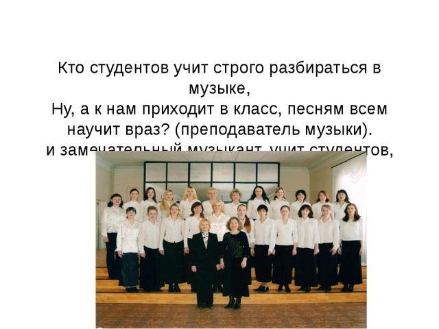 Кто студентов учит строго разбираться в музыке, Ну, а к нам приходит в класс...