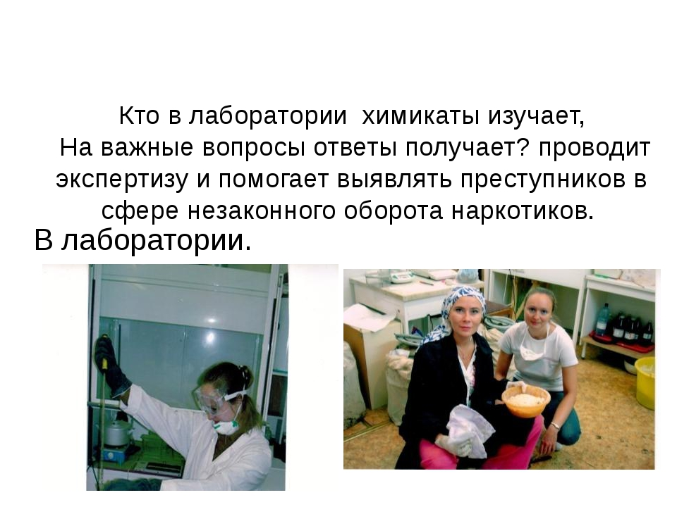 Кто в лаборатории химикаты изучает, На важные вопросы ответы получает? прово...