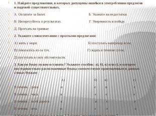 1. Найдите предложения, в которых допущены ошибки в употреблении предлогов и