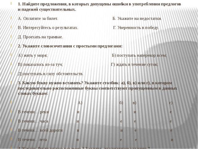 1. Найдите предложения, в которых допущены ошибки в употреблении предлогов и...