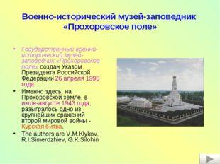 Военно-исторический музей-заповедник «Прохоровское поле» Государственный воен