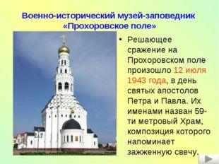 Решающее сражение на Прохоровском поле произошло 12 июля 1943 года, в день св