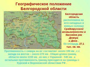 Географическое положение Белгородской области Белгородская область расположен