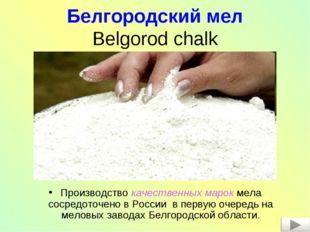 Белгородский мел Belgorod chalk Производство качественных марок мела сосредот