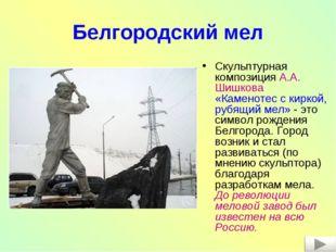 Скульптурная композиция А.А. Шишкова «Каменотес с киркой, рубящий мел» - это