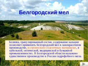 Белгородский мел Белизна, гранулированный состав, содержание кальция позволяе