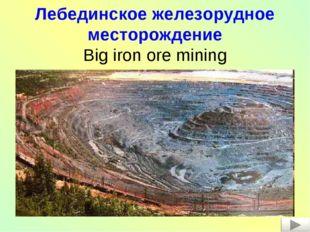 Лебединское железорудное месторождение Big iron ore mining