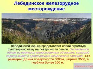 Лебединское железорудное месторождение Лебединский карьер представляет собой