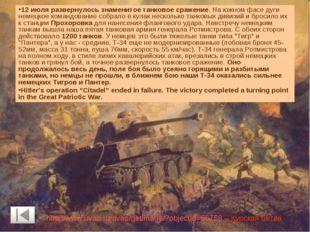 12 июля развернулось знаменитое танковое сражение. На южном фасе дуги немецко