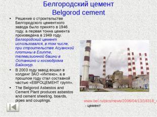 Белгородский цемент Belgorod cement Решение о строительстве Белгородского цем