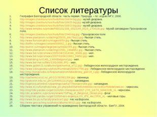 Список литературы География Белгородской области. Часть первая. Природа. – М.