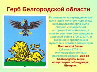 Герб Белгородской области Размещение на геральдическом щите герба золотого ль