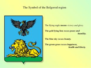 The Symbol of the Belgorod region The flying eagle means victory and glory. T