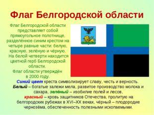 Флаг Белгородской области Флаг Белгородской области представляет собой прямоу