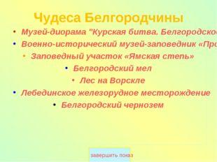"""Чудеса Белгородчины Музей-диорама """"Курская битва. Белгородское направление» В"""