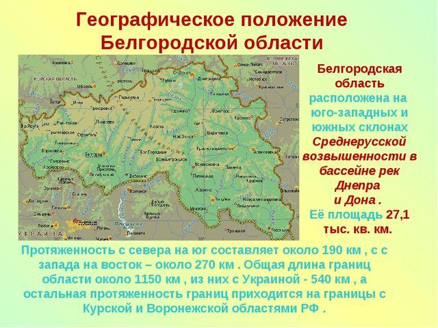 Географическое положение Белгородской области Белгородская область расположен...