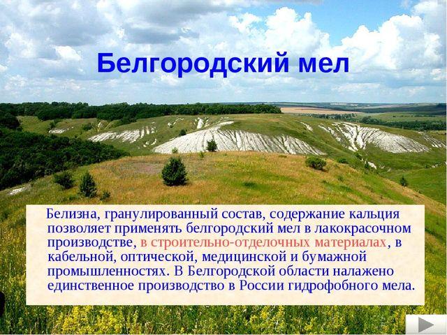 Белгородский мел Белизна, гранулированный состав, содержание кальция позволяе...