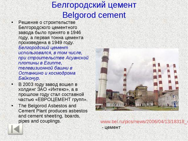 Белгородский цемент Belgorod cement Решение о строительстве Белгородского цем...