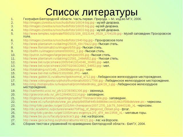 Список литературы География Белгородской области. Часть первая. Природа. – М....