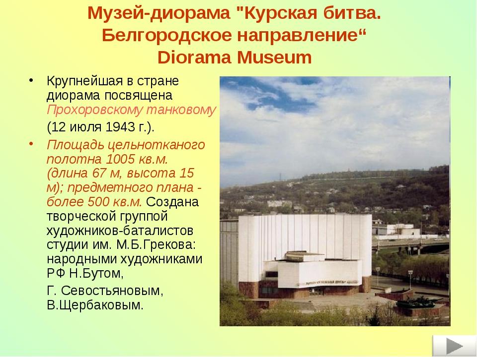 """Музей-диорама """"Курская битва. Белгородское направление"""" Diorama Museum Крупне..."""
