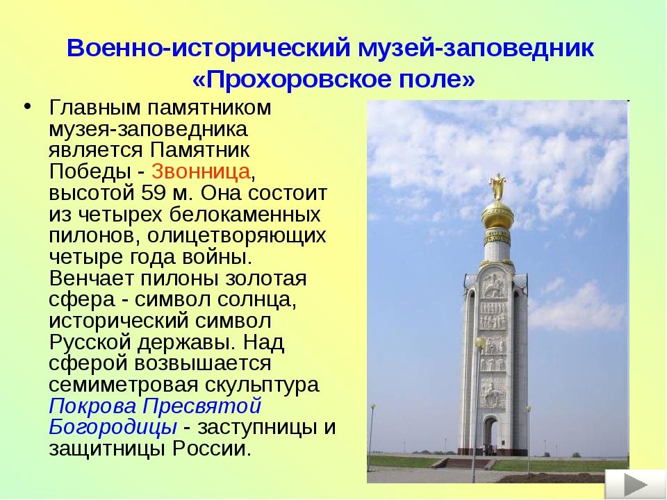 Военно-исторический музей-заповедник «Прохоровское поле» Главным памятником м...