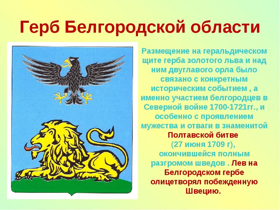 Герб Белгородской области Размещение на геральдическом щите герба золотого ль...