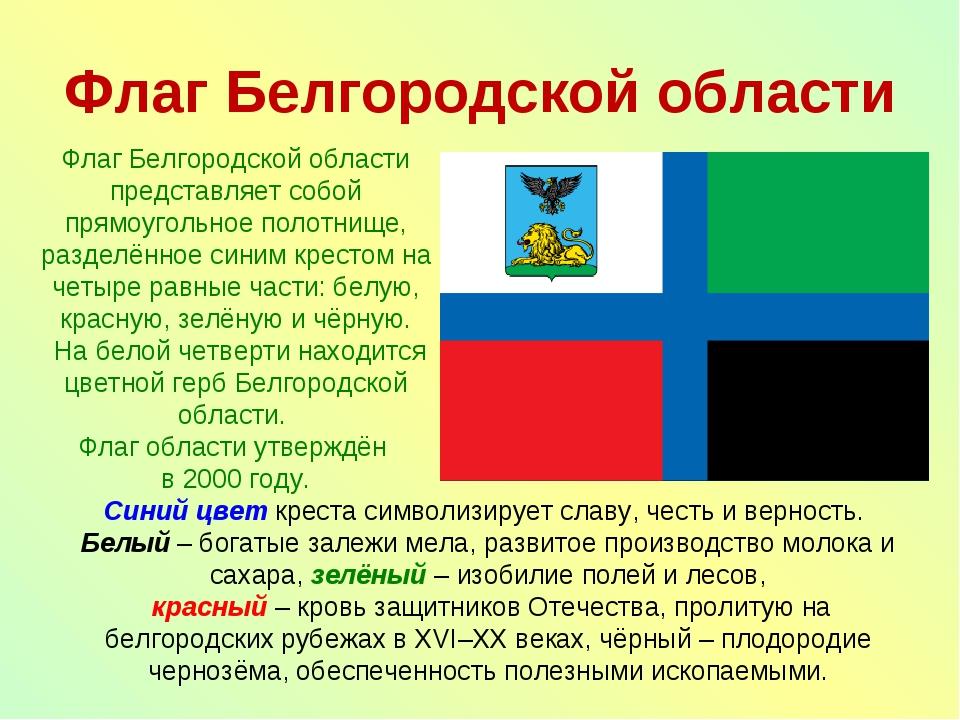 Флаг Белгородской области Флаг Белгородской области представляет собой прямоу...