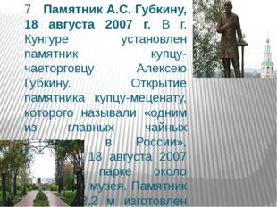7 Памятник А.С. Губкину, 18 августа 2007 г. В г. Кунгуре установлен памятник