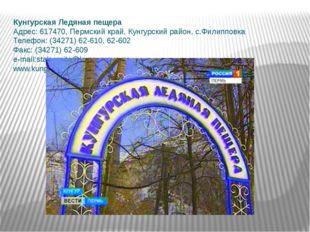 Кунгурская Ледяная пещера Адрес: 617470, Пермский край, Кунгурский район, с.Ф