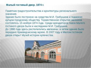 Малый гостиный двор. 1874 г. Памятник градостроительства и архитектуры регио