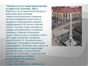 Обелиск в честь защитников Кунгура от войск Е.И. Пугачева. 1893 г. Обелиск в