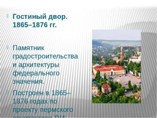 Гостиный двор. 1865–1876 гг. Памятник градостроительства и архитектуры федер