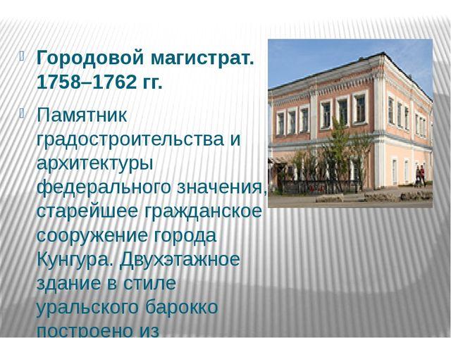 Городовой магистрат. 1758–1762 гг. Памятник градостроительства и архитектуры...