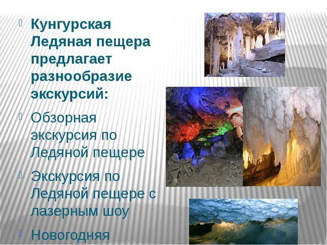 Кунгурская Ледяная пещера предлагает разнообразие экскурсий: Обзорная экскур...