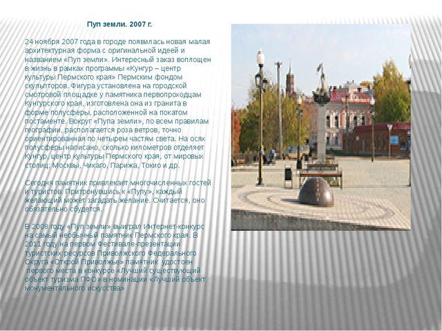 Пуп земли. 2007 г. 24 ноября 2007 года в городе появилась новая малая архите...