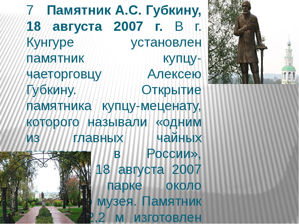7 Памятник А.С. Губкину, 18 августа 2007 г. В г. Кунгуре установлен памятник...