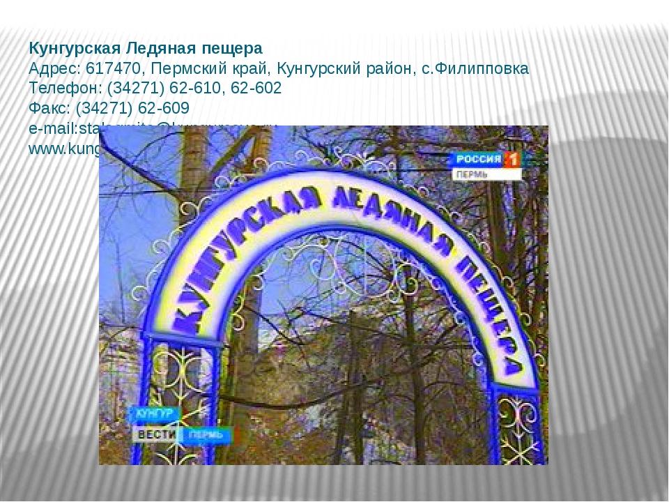 Кунгурская Ледяная пещера Адрес: 617470, Пермский край, Кунгурский район, с.Ф...