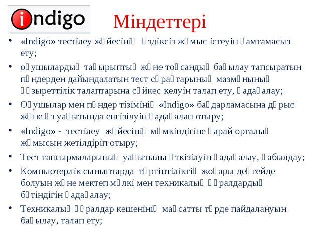 Міндеттері «Indigo» тестілеу жүйесінің үздіксіз жұмыс істеуін қамтамасыз ету...