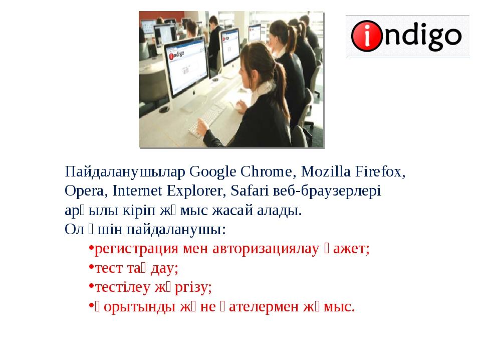 Пайдаланушылар Google Chrome, Mozilla Firefox, Opera, Internet Explorer, Safa...