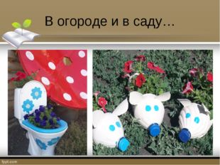 В огороде и в саду…