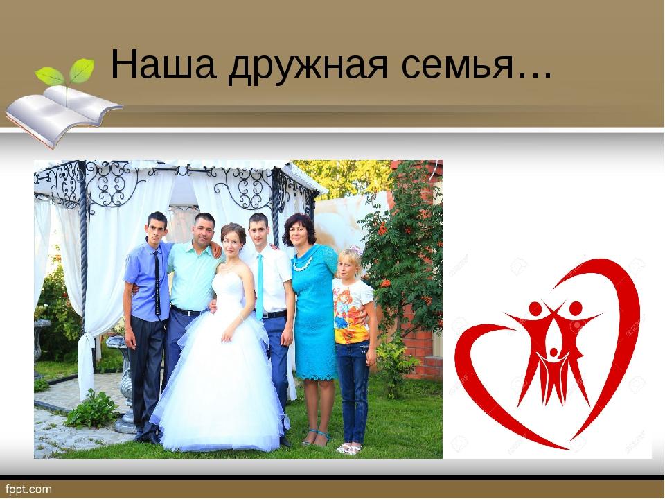 Наша дружная семья…