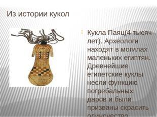 Из истории кукол Кукла Паяц(4 тысяч лет). Археологи находят в могилах маленьк