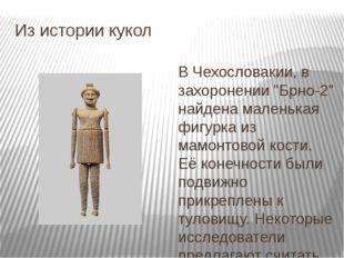 """Из истории кукол В Чехословакии, в захоронении """"Брно-2"""" найдена маленькая фиг"""