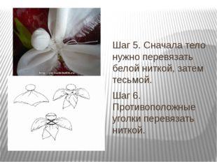 Шаг 5. Сначала тело нужно перевязать белой ниткой, затем тесьмой. Шаг 6. Про