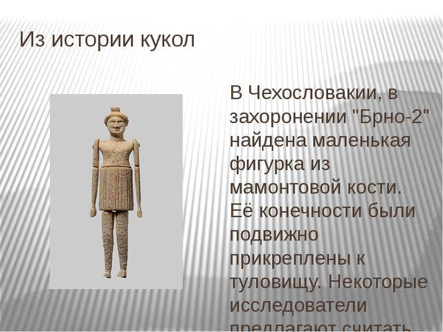 """Из истории кукол В Чехословакии, в захоронении """"Брно-2"""" найдена маленькая фиг..."""