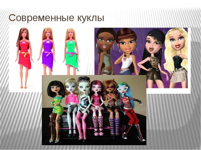 Современные куклы