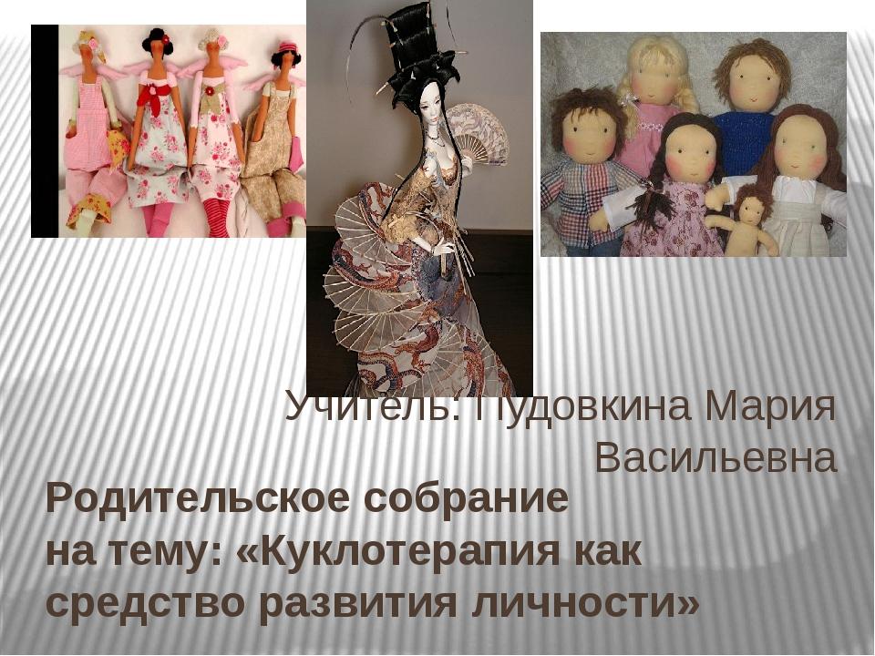 Родительское собрание на тему: «Куклотерапия как средство развития личности»...