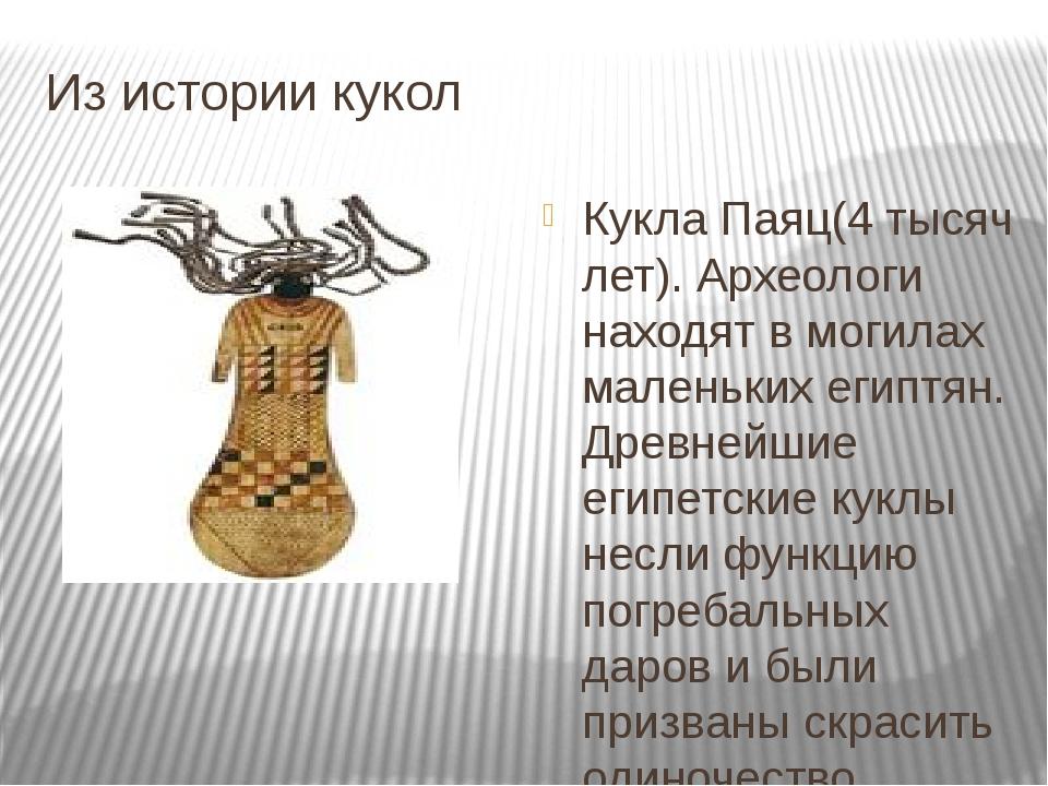 Из истории кукол Кукла Паяц(4 тысяч лет). Археологи находят в могилах маленьк...