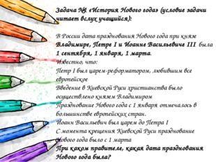 Задача №1 «История Нового года» (условие задачи читает вслух учащийся):  В Р